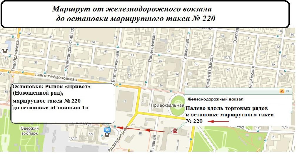 маршрутного такси)